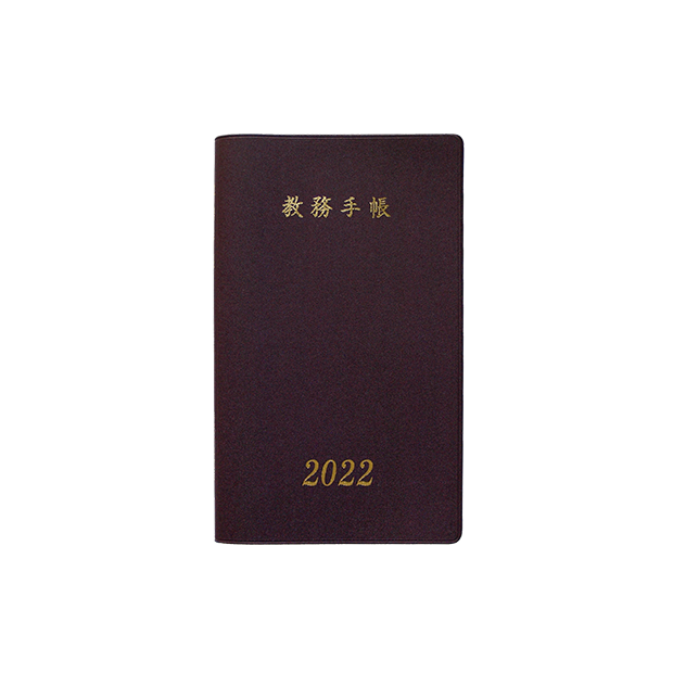 教務手帳 A-30型